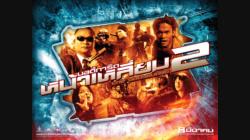 The Bodyguard 2 บอดี้การ์ดหน้าเหลี่ยม 2 2007